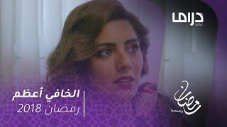 مسلسل الخافي أعظم - الحلقة 4 - حصة تكشف لجاسم سر جديد #رمضان_يجمعنا