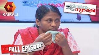 Jeevitham Sakshi: ഭർത്താവിനെ കണ്ടെത്തി തരണമെന്ന് സജിനി   25th January 2017   Full Episode