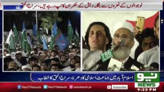 Siraj Ul Haq Speech In Jamat E Islami Dharna Islamabad 8 September 2016 | Neo News