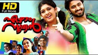 Ezham Suryan Malayalam Full Movie HD | #Malayalam Romantic Movie 2016 | Unni Mukundan, Mahalakshmi