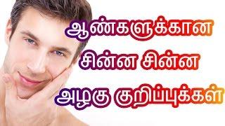 ஆண்களுக்கான சின்ன சின்ன பியூட்டி டிப்ஸ் | Beauty Tips for men | Tamil Beauty Tips
