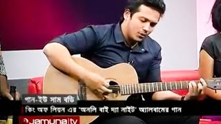 Use Somebody (cover) - Amid LIVE on Jamuna TV