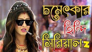 Bangla Funny Video | Chometkar Hindi Serial'z | VideoTherapy