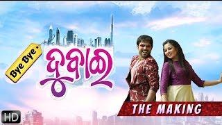 Bye Bye Dubai- Making Video   Odia Movie   HD   Sabyasachi Mishra   Archita   Buddhaditya