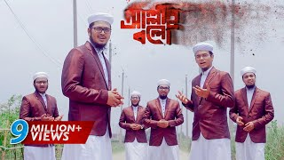 Bangla Islamic Song With Touching Story | Allah Bolo | Zikir | Allah Song by Kalarab 2018
