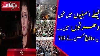 Pakistan And Dharna Politics | Pukar | 14 Decemebr 2017 | Neo News