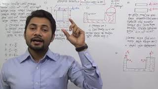 SSC Physics Chapter 5 Mathematical Solution   Pressure and State of matter
