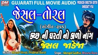 Jesal Toral Full Film | Gujarati Film | Jesal Toral New Movie  [ Sangeet Roopak Original ]