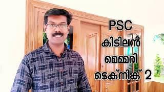 PSC ജയിക്കാൻ കിടിലൻ മെമ്മറി ടെക്നിക് 2