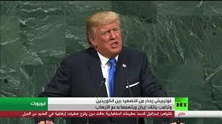 ترامب يلوح بتدمير كوريا الشمالية