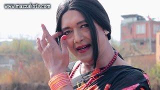 Mazzako Guff || Sadi Cholo ma Rajesh Hamal || मज्जाको गफगाफ || Mazzako TV