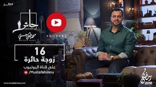16- زوجة حائرة - حائر - مصطفى حسني