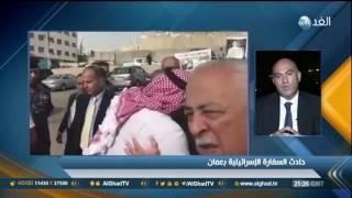 ملكاوي: العلاقات بين الأردن وإسرائيل شبه مجمدة بسبب القضية الفلسطينية