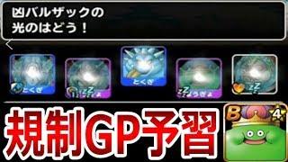 【DQMSL】(マスターズGP)規制GPをベホマズンで予習!!  冒険の書388