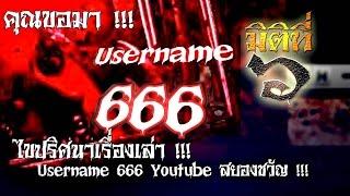 มิติที่ 6 ไขปริศนาเรื่องเล่า Username 666 ช่อง Youtube สยองขวัญ