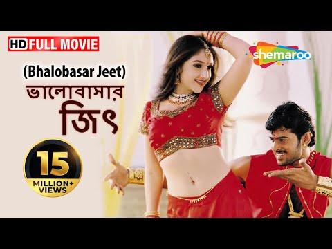 Xxx Mp4 Bhalobasar Jeet Superhit Bengali Movie Prabhas Sridevi Revathi C Kalyan Ashok Kumar 3gp Sex