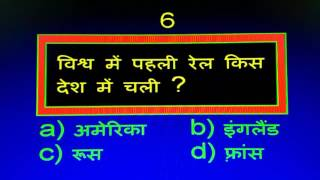 GK PART - 89. GK Questions and Answers GK in Hindi General Knowledge Questions and Answers GK