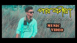Damn Yeasin    Porokia ( পরকীয়া  ) Bangla Rap    2018