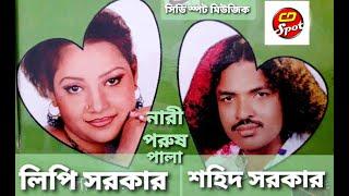Nari Purush Part -5   Bangla Pala Gaan   Lipi Sarker & Shahid Sarker