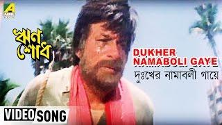 Dukher Namaboli Gaye | Rin Shodh | Bengali Movie Video Song | Nitin Mukesh