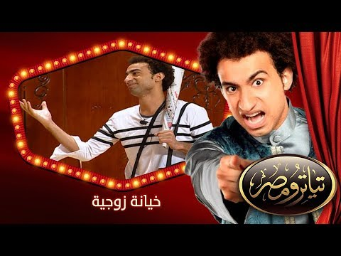 Xxx Mp4 تياترو مصر الموسم الثانى الحلقة 3 الثالثة خيانة زوجية علي ربيع ودينا محسن ويزو Teatro Masr 3gp Sex
