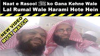 Naat e Rasool ko Gana | Song | Kehne Waly Lal Rumal Wale Harami Hote Hn | by Mufti Naiyer Sahab