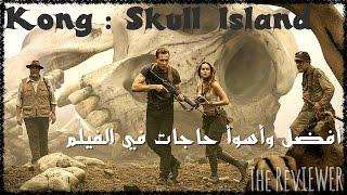 أفضل وأسوأ حاجات في الفيلم | مراجعة فيلم Kong Skull Island