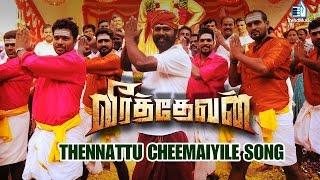 Veera Thevan - Thennattu Cheemaiyile Song | Tamil Movie | Kaushik, Meenalotchani | Trend Music