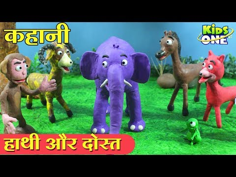 Xxx Mp4 हाथी और दोस्त कहानी Elephant And Friends HINDI Story For Kids Panchatantra Kahani KidsOneHindi 3gp Sex