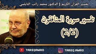 د.محمد راتب النابلسي - تفسير سورة المنافقين ( 2 \ 2 )