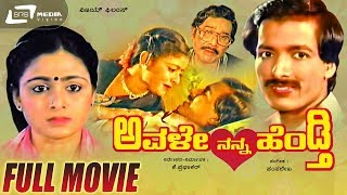 Avale Nanna Hendthi-ಅವಳೇ ನನ್ನ ಹೆಂಡ್ತಿ |Kannada Full Comedy Movie HD | Kashinath,Bhavya,Tara