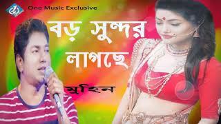 Boro Sundor Lagche | Muhin | Bangla Song 2017 | Auido Album