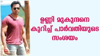 What Parvathy doubts about Unni Mukundan | Kaumudy TV