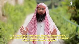 Cheikh Nabil Al Awadi - Ne sois pas triste