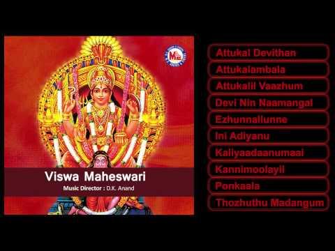 Xxx Mp4 വിശ്വമഹേശ്വരി VISWA MAHESWARI Hindu Devotional Songs Malayam Attukal Devi Audio Jukebox 3gp Sex