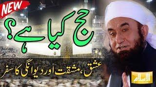 Hajj Dewangi Hai Aur Qissa Aik Deewani Larki Ka By Molana Tariq Jameel