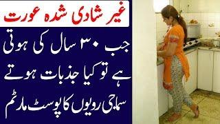 Jab Aik Lerki 30 Saal ki Hoti ha or Shadi Nahi Hoti | Spotlight