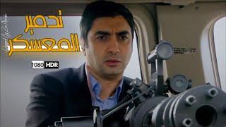 مراد علمدار يداهم معسكر ارسوي بالهليكوبتر مدبلج FULLHD