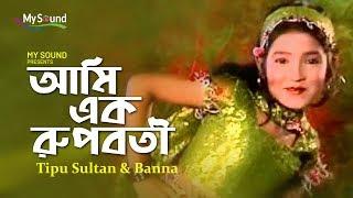 Ami Ek Rupoboti | Bangla Funny Song | My Sound