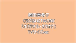 岡田有希子/くちびるNetwork(TVサイズ オリジナル・カラオケ)
