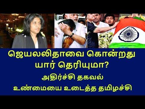 who murdered jayalalitha tamilachi secret post tamilnadu political news live news tamil