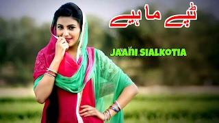 Punjabi Tappe Mahiye Hara Sohniye Ni Jaani Sialkotia