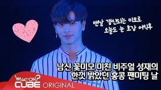 비투비(BTOB) - 비트콤 #50 (성재 홍콩 팬미팅 비하인드)
