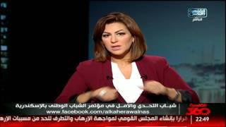 القاهرة 360 | شباب التحدى والأمل فى مؤتمر الشباب الوطنى بالإسكندرية