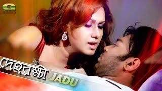 Jaadu | ft Boby | Kazi Maruf || by Kona | HD1080p | Bangla Movie Song 2017 | Dehorokkhi