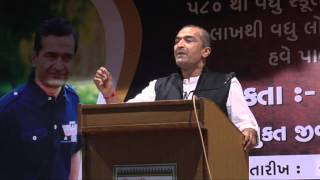 Fearless Life - Motivation Seminar (Gujarati) Part - 12