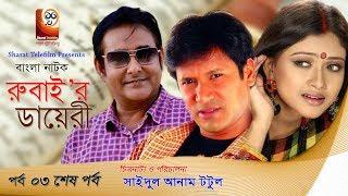Rubaiyar Diary  ( রুবাই'র ডায়েরী ) | Bangla Natok | Part 03 | Shamim Zaman , Litu Anamn, & Mim
