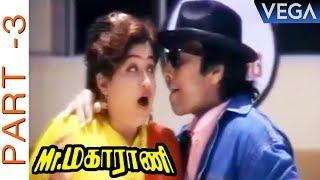 Mr  Maharani Tamil Movie Part 3   Karthik   Vijayashanti   Tamil Movies