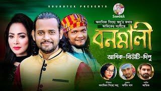 Bonomali | বনমালী | Ashik, Beauty, Dipu | New Bangla Song 2018