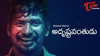 Fun Bucket Mahesh Vitta in and as ADRUSHTAVANTHUDU | Telugu Short Film by Santhossh Jagarlapudi